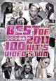 ◆3枚組2011年ベスト盤◆ -VIDEO STAR -Best of 2011-3DISC DVD -