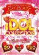 ◆最強ガールズライブMIX◆Idol Collection -Live DVD Mix-◆