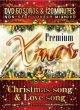 ★最高にPOPなクリスマス ★Premium X'Mas DVD -Christmas Song & Love Song- ★