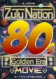 Zulu Nation ★80年代CLASSICSオンリーMIX★DJ RING / 80s Golden Era Movie★