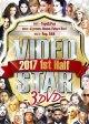 2017上半期ベスト盤◆3枚組◆ -VIDEO STAR -Best of 2017 1st HALF-3DISC DVD -◆