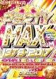 ◆最強にアガル新旧パーティソング◆3枚組◆DJ KEETH /PARTY MAXIMUM 1978-2017◆
